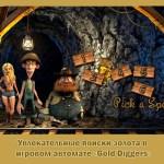 Увлекательные поиски золота в игровом автомате «Gold Diggers»