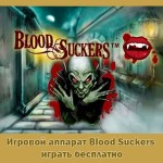 Игровой аппарат Blood Suckers играть бесплатно