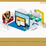 Применение визитного конструктора сайтов