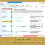 Sonar.Network сервис мониторинга и анализа сайтов