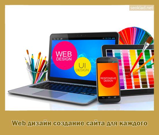 Web дизайн создание сайта