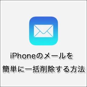 iPhoneの受信メールを一括削除する方法!アプリは不要!