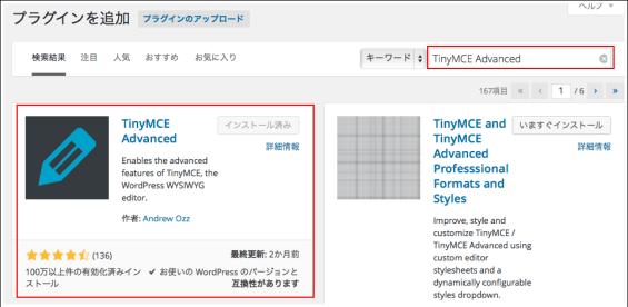 TinyMCE Advanced 設定1