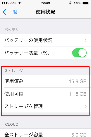 iPhone-storage-kakunin4