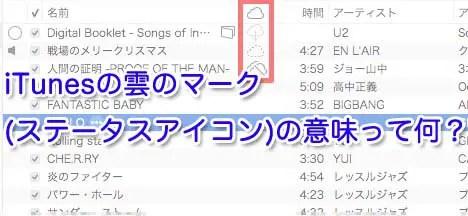 iTunesの雲のマーク(ステータスアイコン)の意味って何だ?