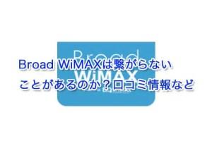 Broad WiMAXは繋がらないことがあるのか?口コミ情報など