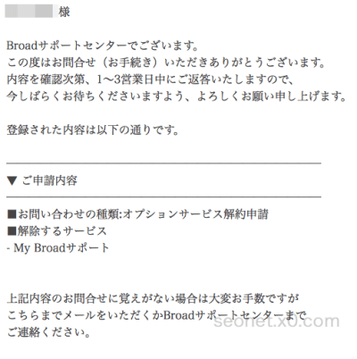 broad_wimax_ option_ cancellation-10