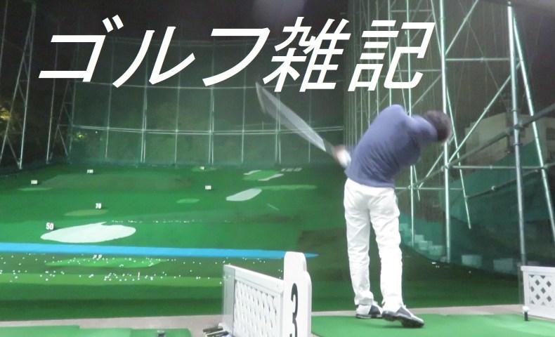 スイング 振り ゴルフ 縦