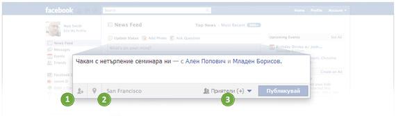 Как работи новото Споделяне във Фейсбук