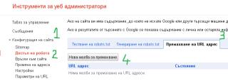 Премахване на URL адрес от Google