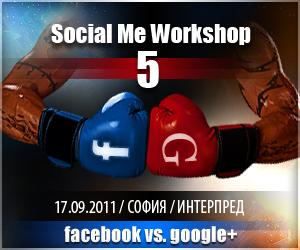 Social Me Workshop 5: Нека по-добрият победи!