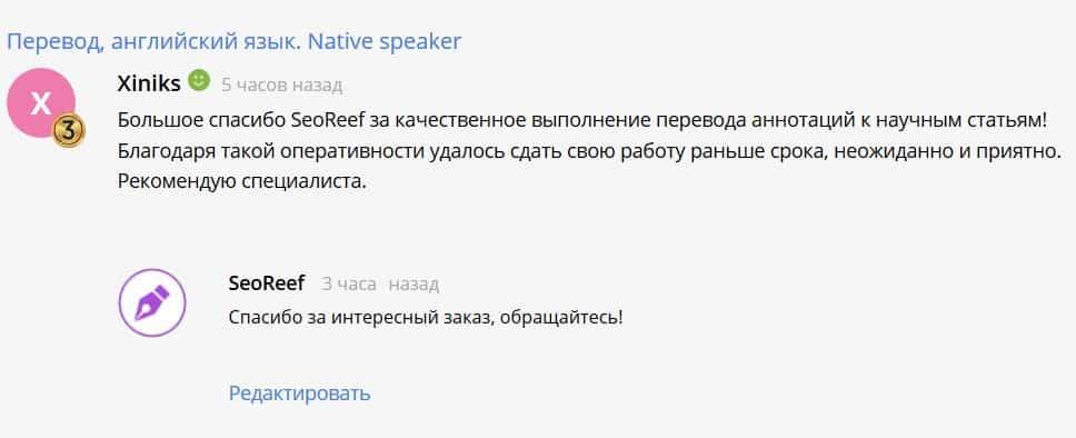 Перевод с русского на английский. Аннотации к научным статьям.