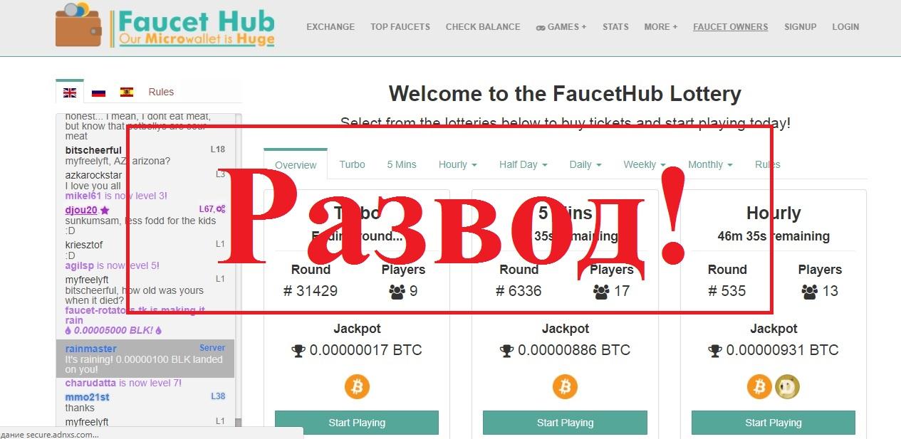 Как добавить кошелек на faucet hub  Кошелек Faucethub io