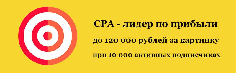 Rețele CPA populare. Ce sunt rețelele CPA și cum să câștigi bani cu ele? Programe afiliate CPA