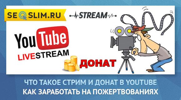 Thu nhập trên luồng thông qua quyên góp YouTube