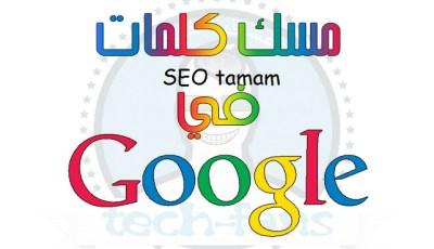 طريقة مسك الكلمات فى جوجل