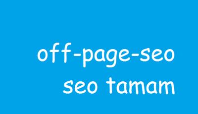 السيو الخارجي off-page seo