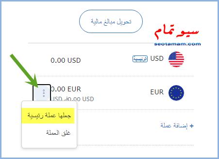 جعل العملة رئيسية