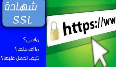 ماهي شهادة SSL وما أهميتها لمواقع الويب وكيف يمكن الحصول عليها؟
