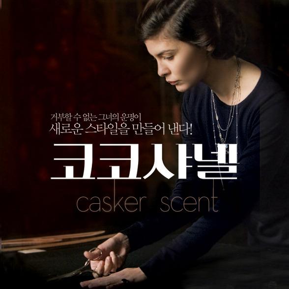 casker_20090817_seoulbeats