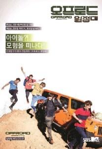 20130414_seoulbeats_offroad3