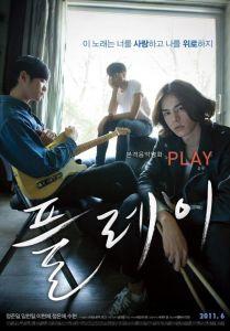 20130719_seoulbeats_mate-filmposter