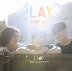 20130719_seoulbeats_mate-ost