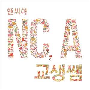 20130816_seoulbeats_nca2