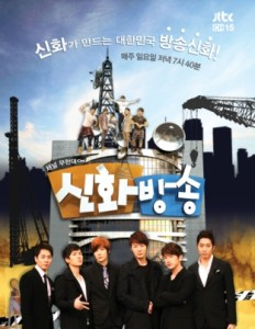 20120312_신화_포스터_last_final_02