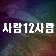 20140103_seoulbeats_saram12saram_2