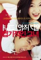 20140208_seoulbeats_my_sassy_girl_cha_tae_hyun_jeon_ji_hyun