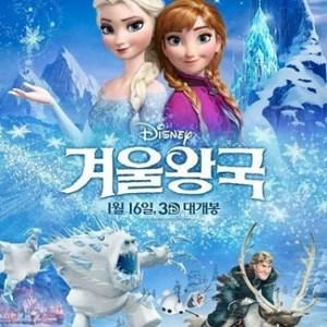 20140213_seoulbeats_frozen