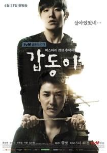 20140415_seoulbeats_gapdong