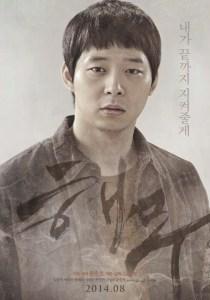 20140829_seoulbeats_yoochun_seafog