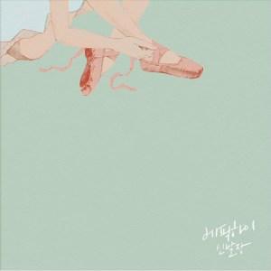 20141026_seoulbeats_epik_high_shoebox