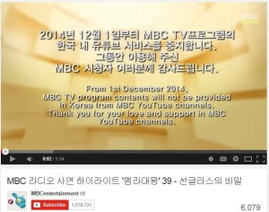 20141204-seoulbeats-broadcasters block content MBC