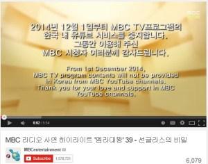 20141204-seoulbeats-broadcasters block content MBC