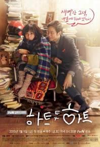 20150116_seoulbeats_heart_to_heart