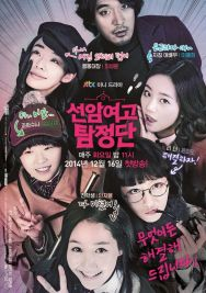 20150303_Seoulbeats_Seonam_Girls_High_School_Investigators