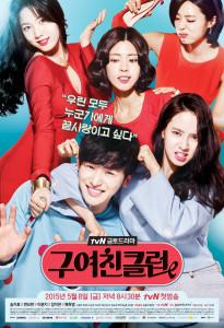 20150526_seoulbeats-exgirlfriendsclub1