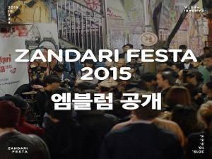 20150930_seoulbeats_zandarifesta2015