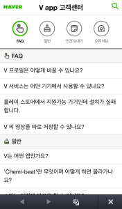 20150901_seoulbeats_vappfaq