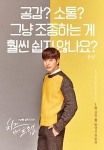 20151120_seoulbeats_parkhaejin_cheeseinthetrap_tvn