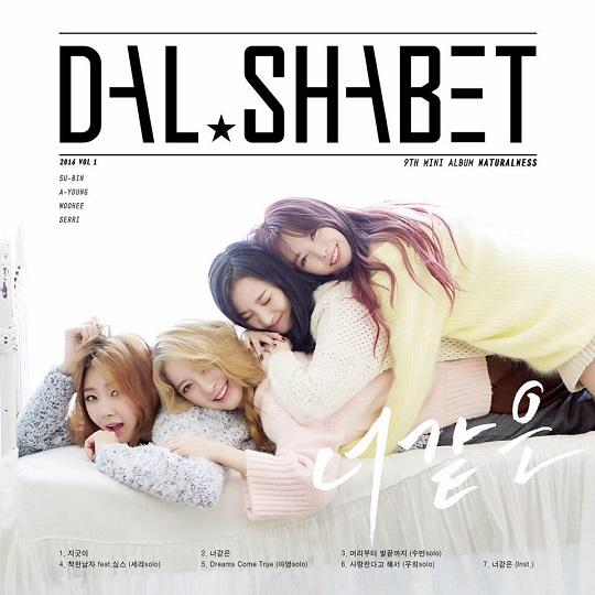 20160111_seoulbeats_dalshabet_naturalness