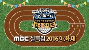 201601243_seoulbeats_isac_banner