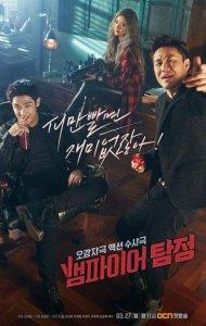 20160904_seoulbeats_vampiredetective2