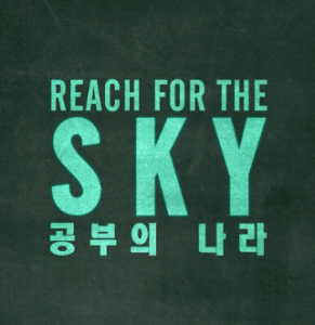 20161116_seoulbeats_reach_for_the_sky_4
