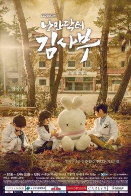 20161125_seoulbeats_doctorromantic_poster2_sbs