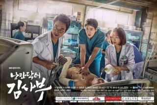 20161125_seoulbeats_doctorromantic_sbs