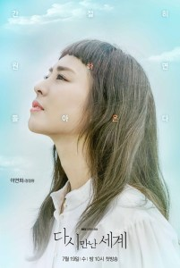 Reunited Worlds Ep. 1-12: Into the New World